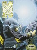 新兴X战警2001