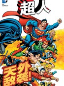 超人:天外敌袭