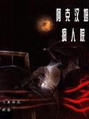 蝙蝠侠:阿克汉姆疯人院