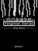 被遺忘的物語