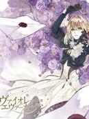 紫罗兰永恒花园-轻小说
