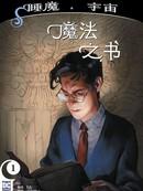 魔法之书V2