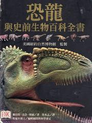 恐龙与史前生物百科全书