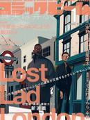 Lost Lad London