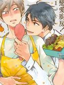 恋爱厨房!