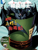 蝙蝠侠:暗夜骑士