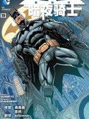 新52蝙蝠侠:暗夜骑士