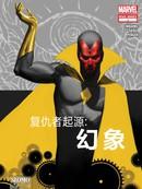 复仇者起源:幻象